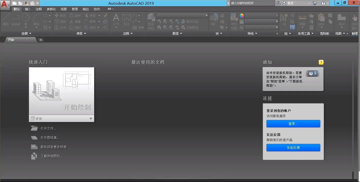 AutoCAD的工作界面